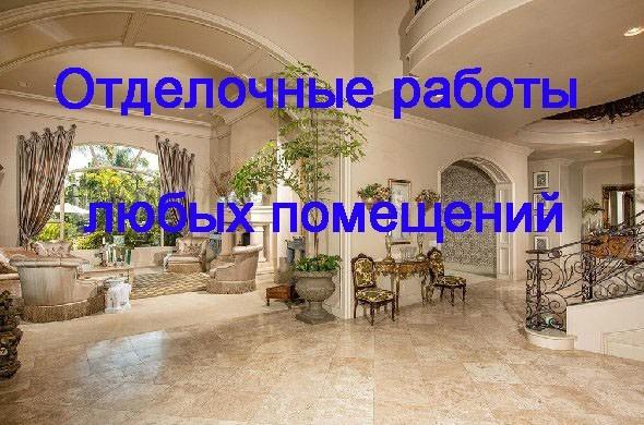 Отделочные работы Ульяновск. Отделка Ульяновск